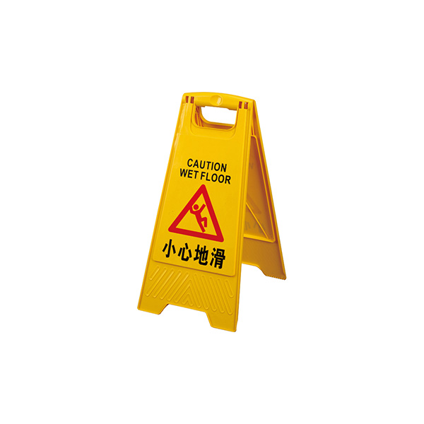Wet Floor Sign (A-shaped)